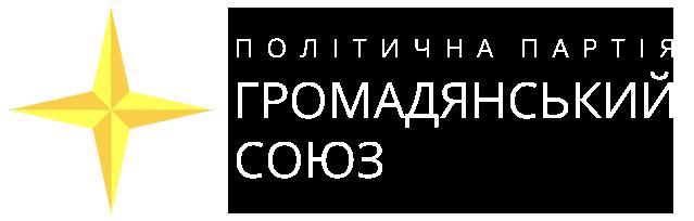 ГРОМАДЯНСЬКИЙ  СОЮЗ - Рівненщина область